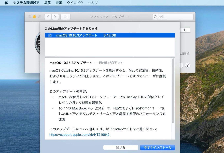 macOS Catalina 10.15.3 (19D76)のリリースノート