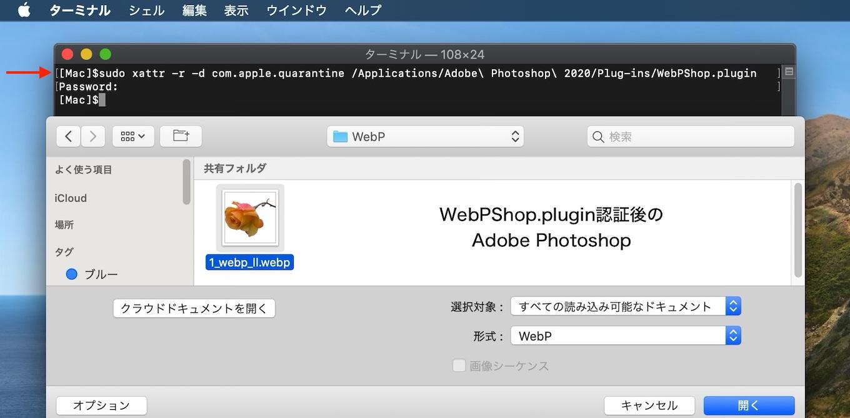 WebPをAdobe Photoshopで開く