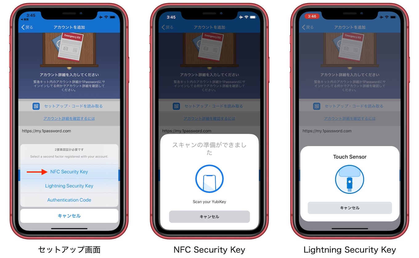 1Password for iOS NFC Security Key