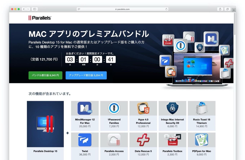Macアプリのプレミアムバンドル