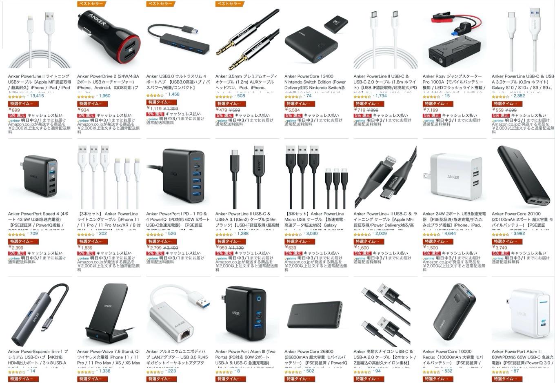 Ankerのモバイルバッテリー、充電器などがお買い得