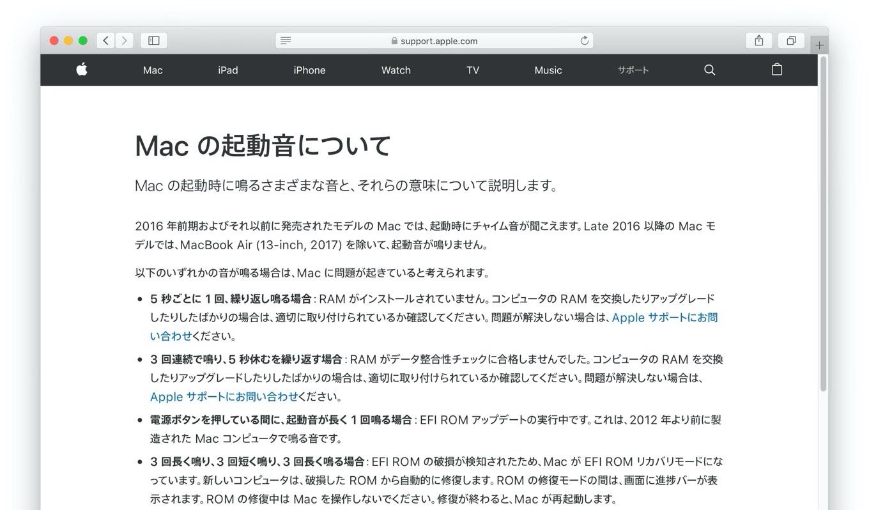 Macのスタートアップチャイムについて