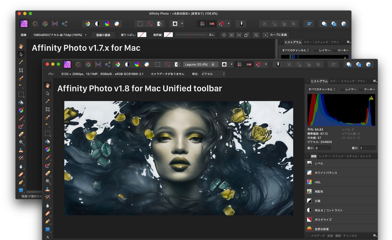 Affinity Photo v1.8 for Macの統合ツールバー