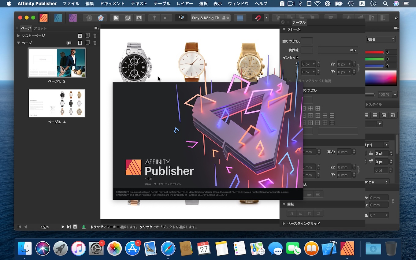 Affinity Publisher v1.8 for Mac