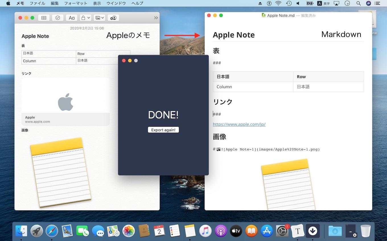 Exporter for MacでMarkdown化したAppleのメモ