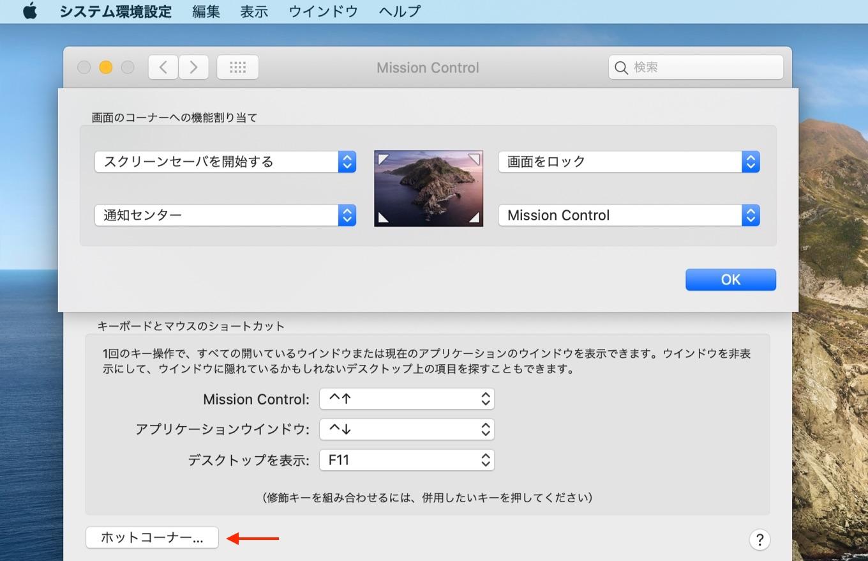 macOSのホットコーナー