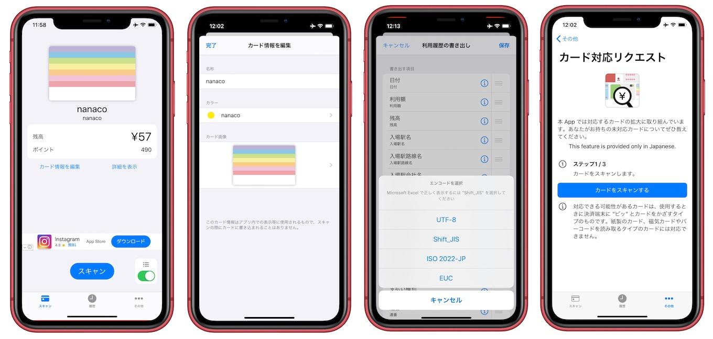 Japan NFC Readerの新機能