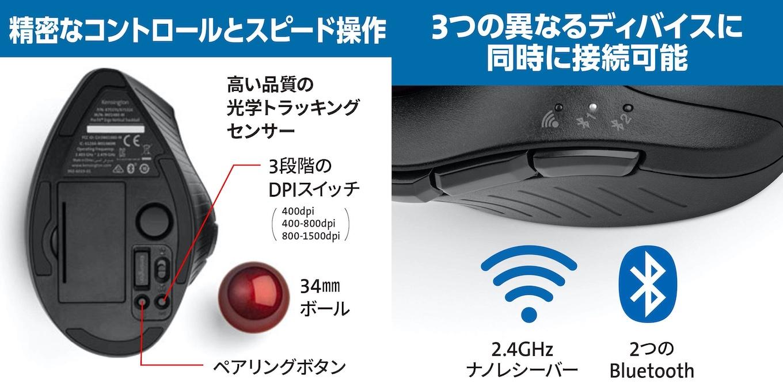 Pro Fit® Ergo Vertical Wireless Trackball | Trackballs - Kensington