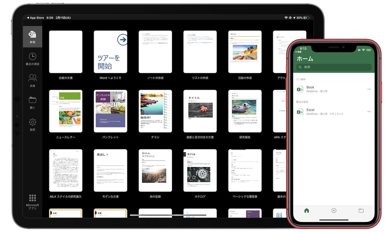 Fluent DesignのOffice for iOS