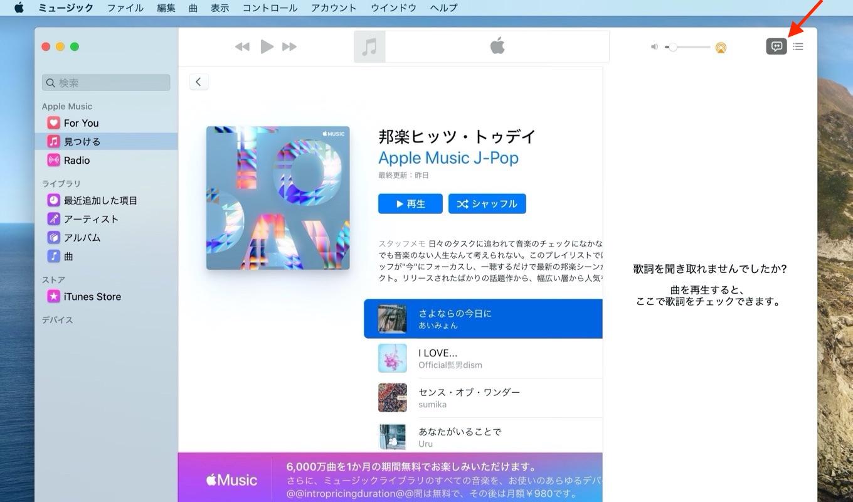 Time-synced lyricsをサポートしたミュージックアプリ
