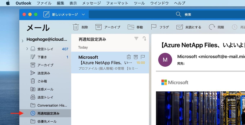 Outlookの再通知設定