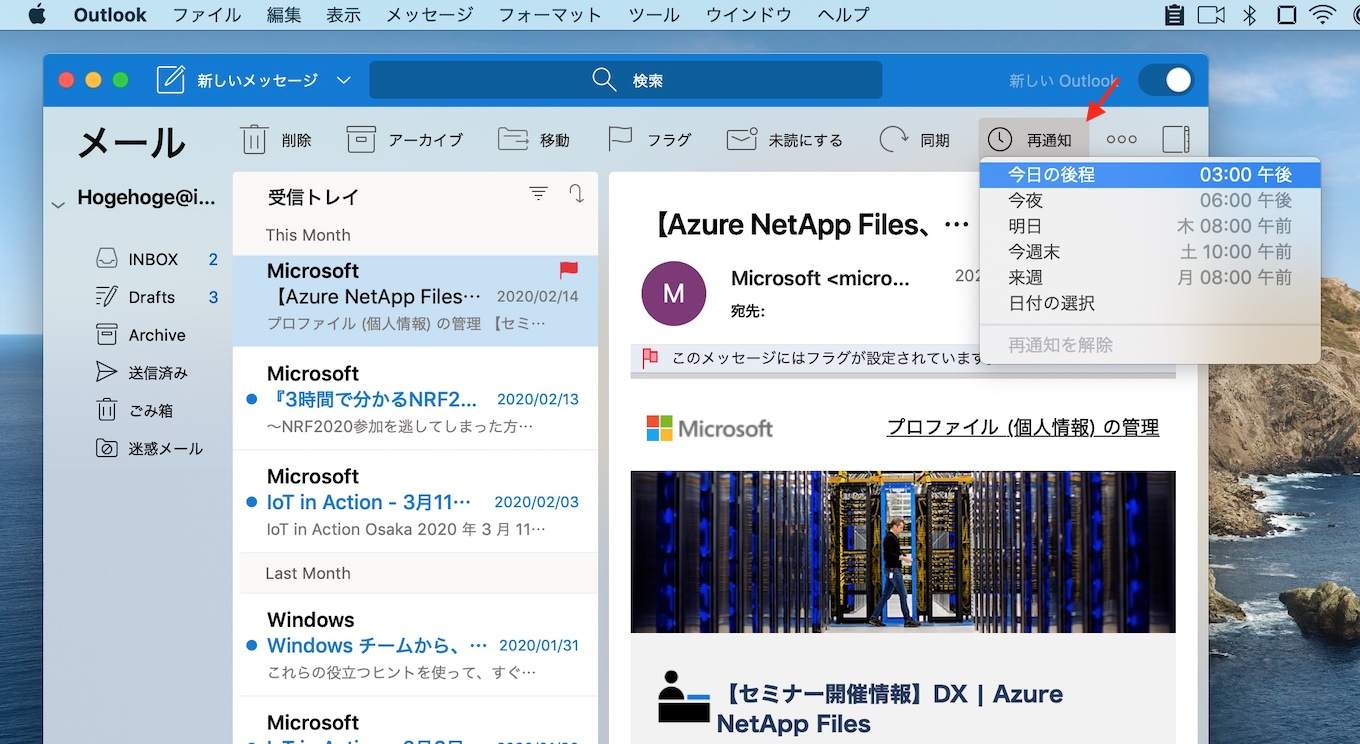 Outlook for Macのスヌーズ機能