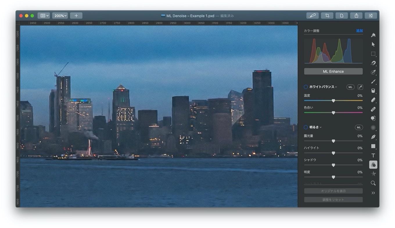 Pixelmator ProのML Denoise