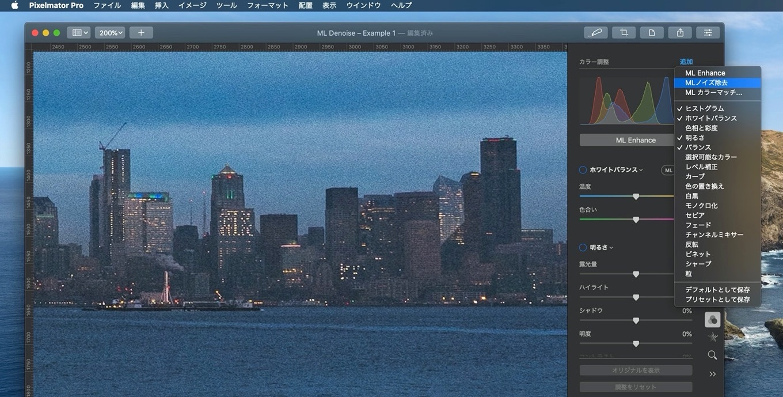 Pixelmator Pro ML Denoise
