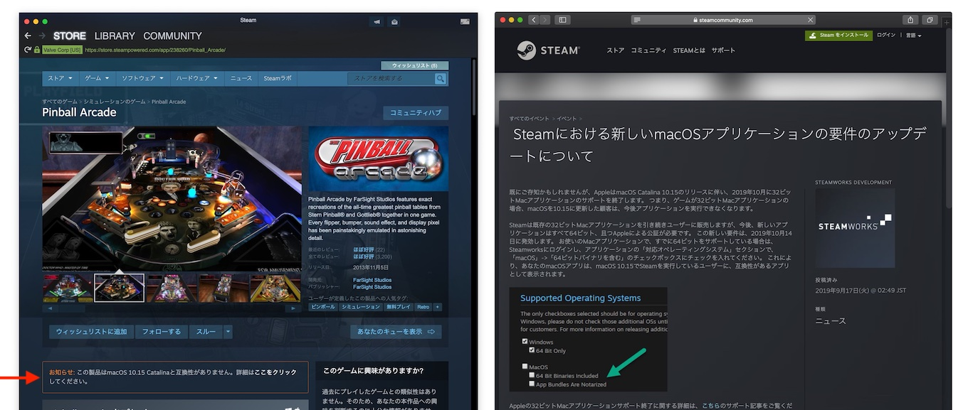 macOS 10.15 CatalinaとSteamゲーム