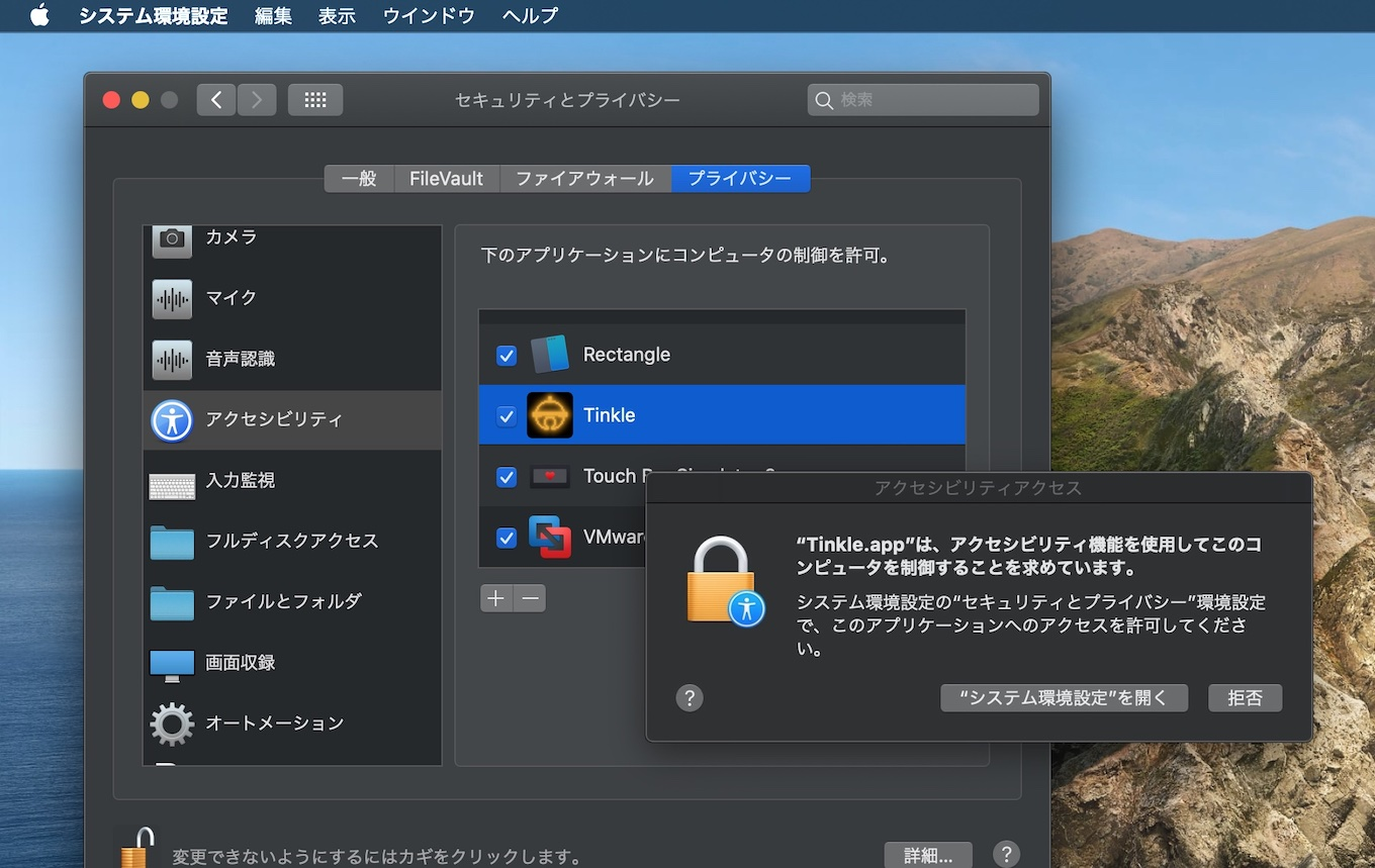 Tinkle for Macの設定