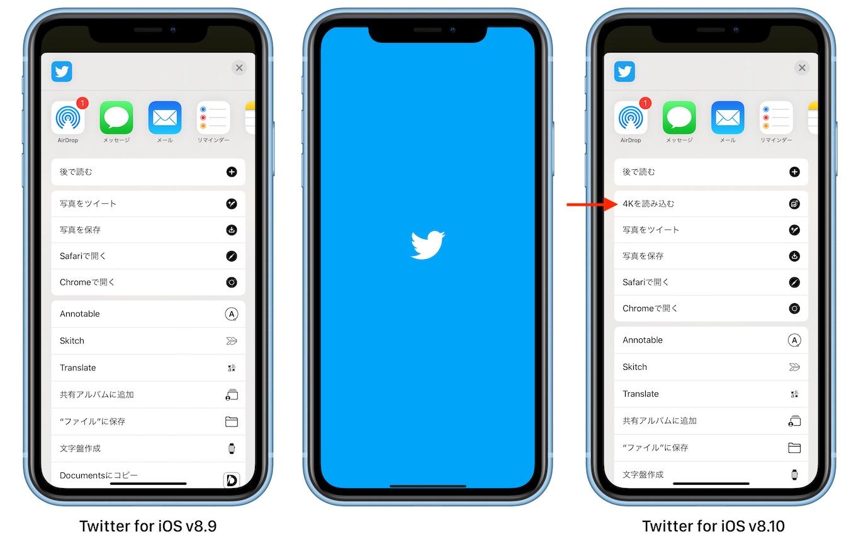 Twitter for iOSが4K画像の読み込みに対応。