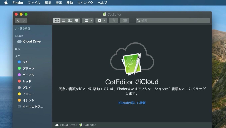CotEditorのiCloud Drive