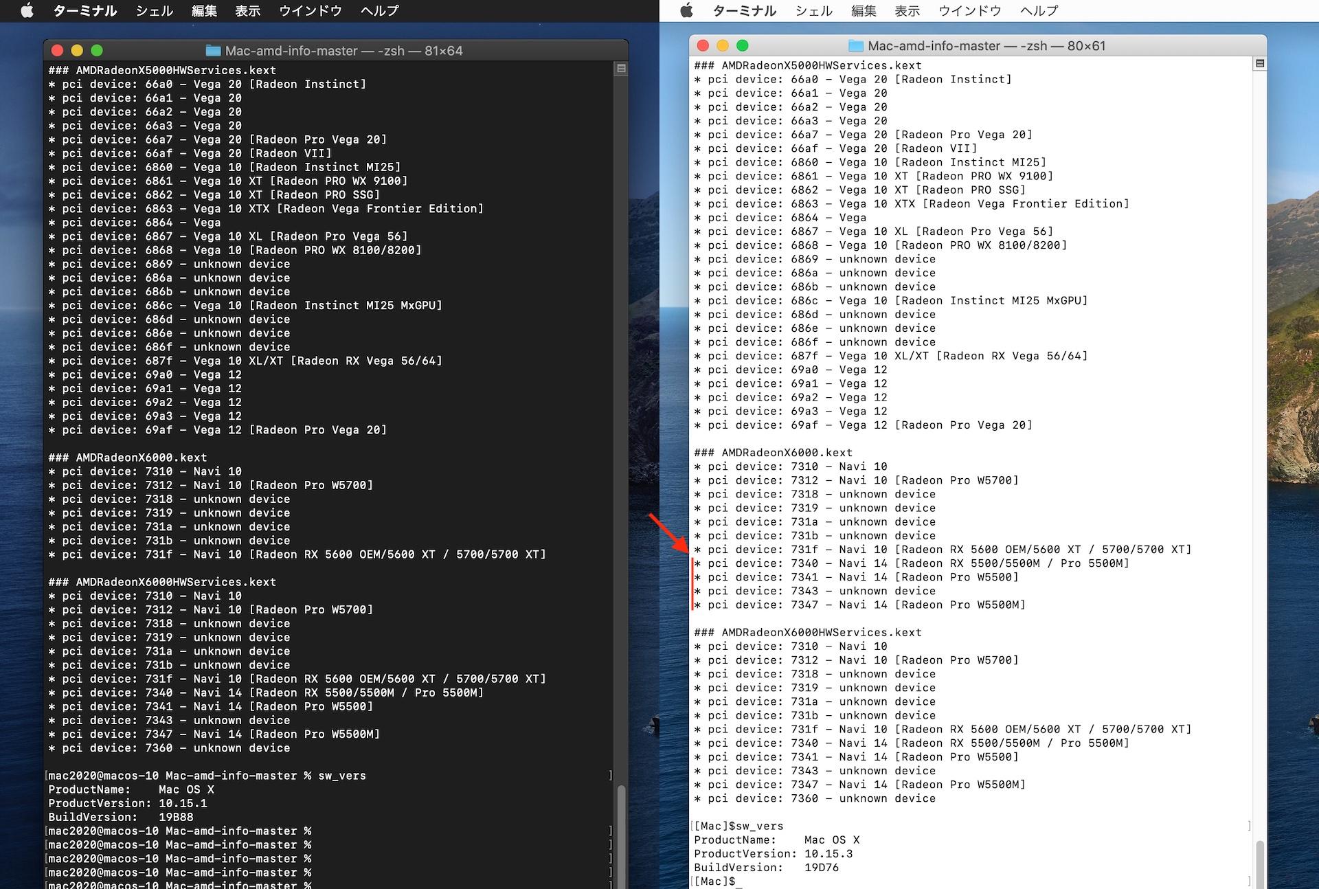 macOS 10.15.3 CatalinaのGPU kext