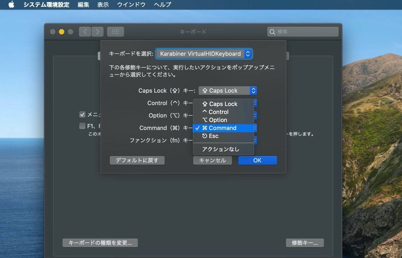 macOSの修飾キー