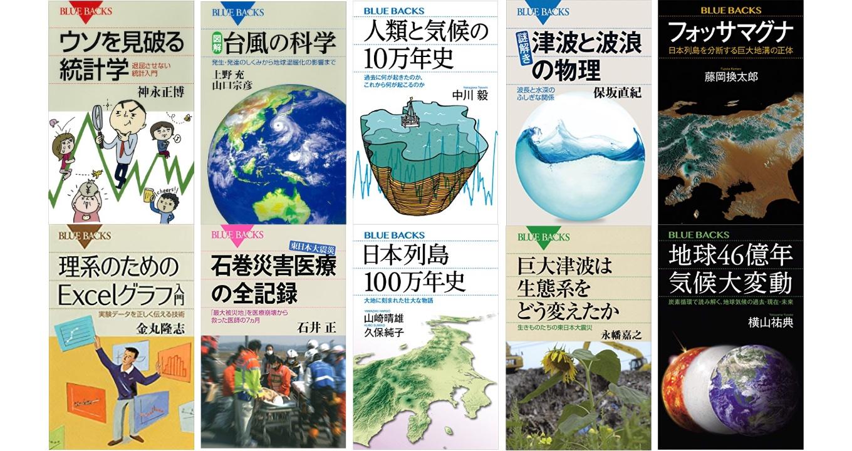 """「""""次の大災害""""に備える本」&春の「入門書」フェア"""