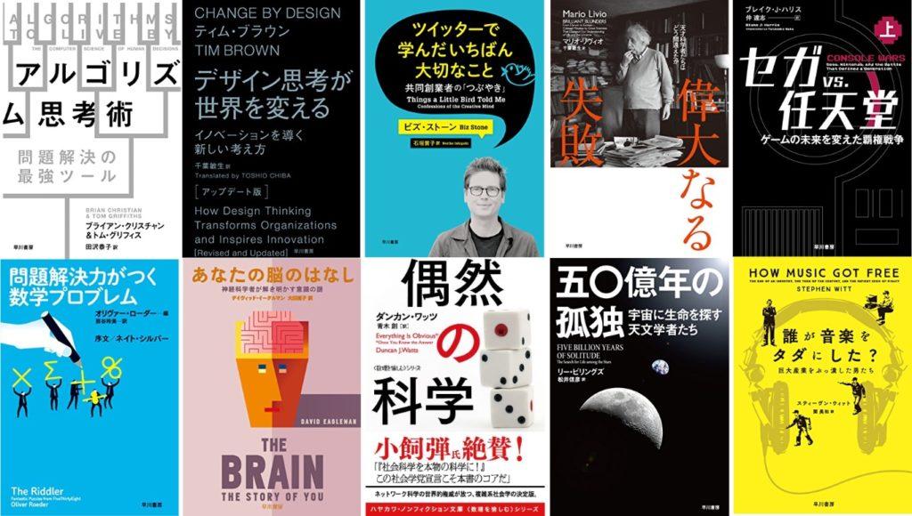 春のハヤカワ電子書籍祭