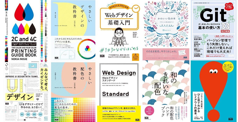 春のデザイン、Webデザイン書フェア
