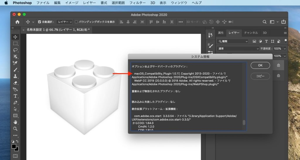 Adobe OSXCompatibility.plugin