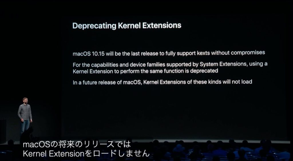 macOS 10.16以降Kernel Extensionが廃止。