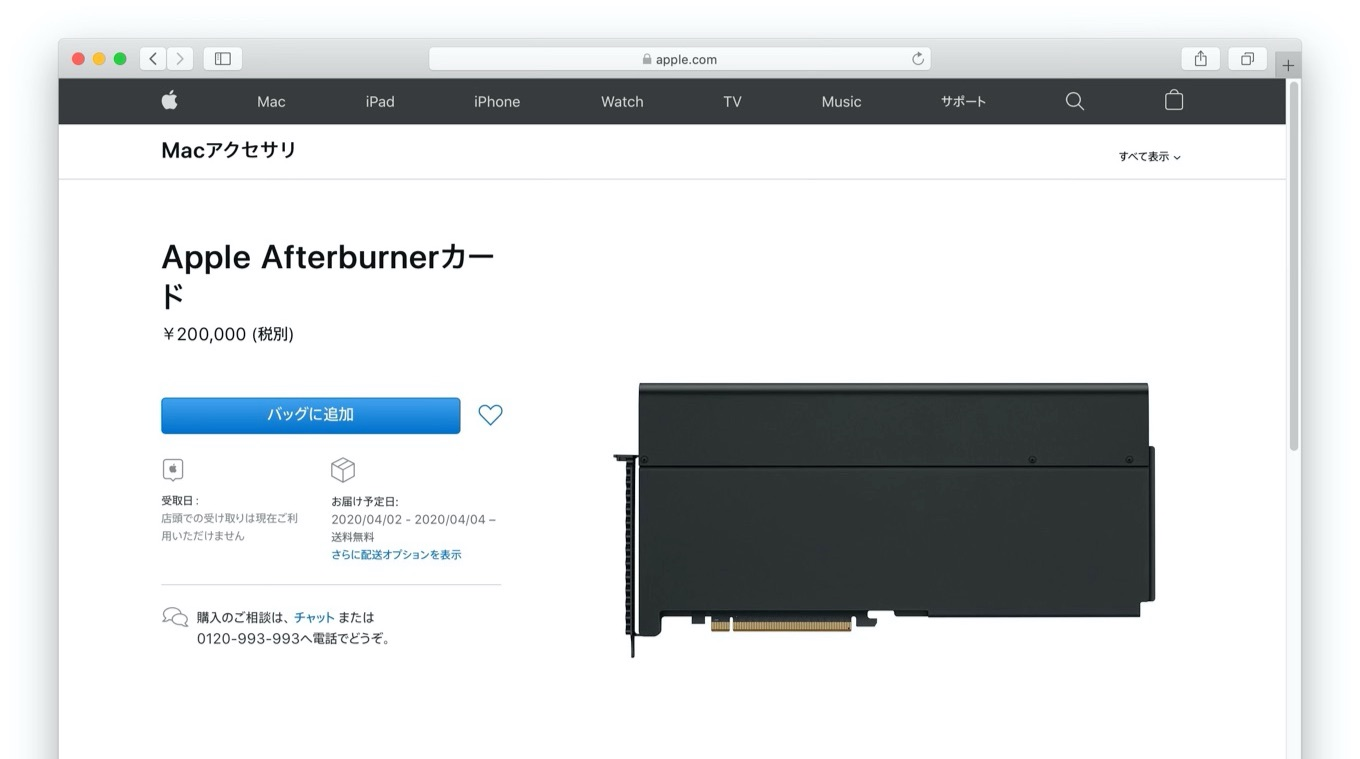 Apple Afterburner shipping