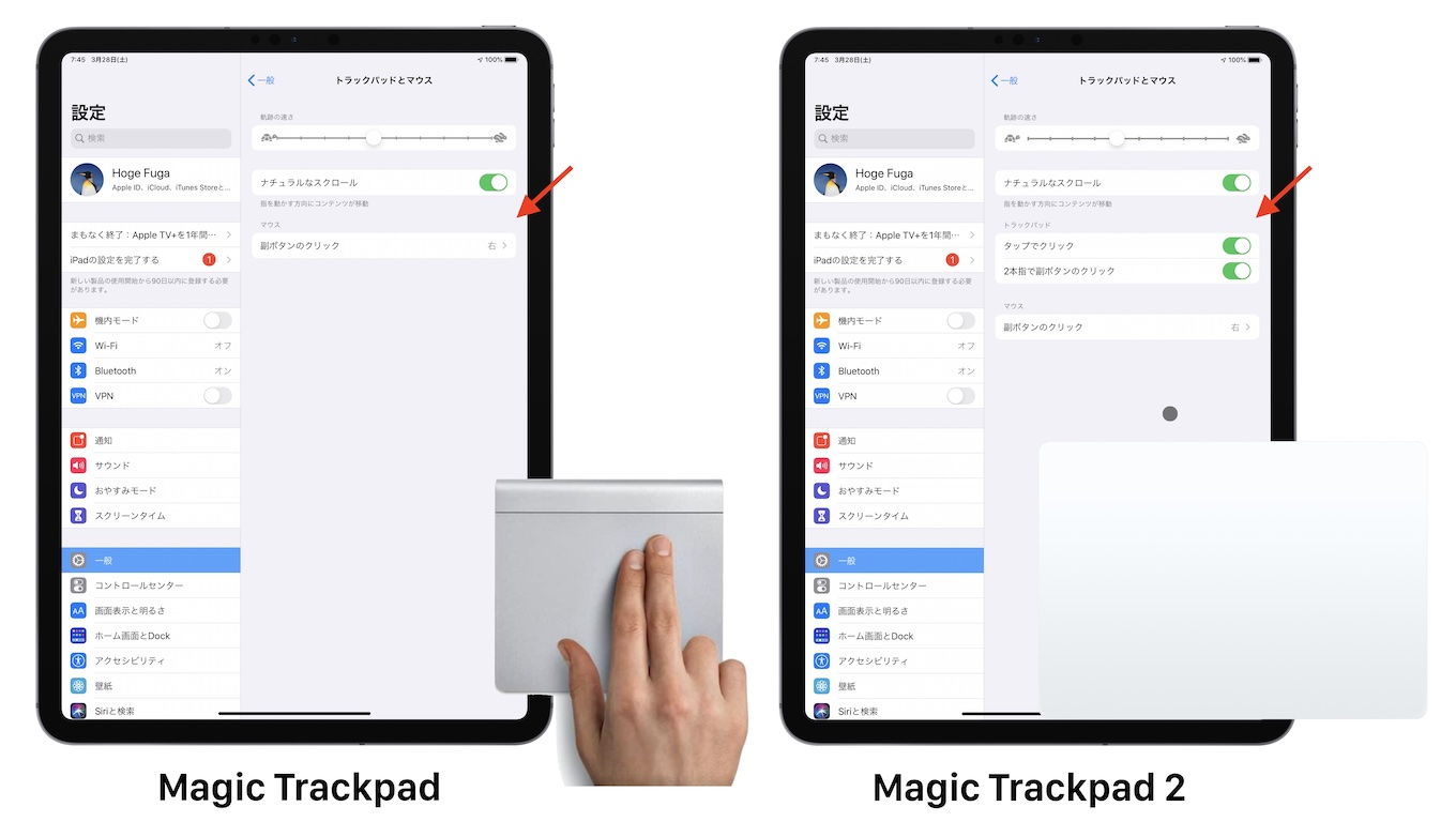 iPadOS 13.4のMagic Trackpad