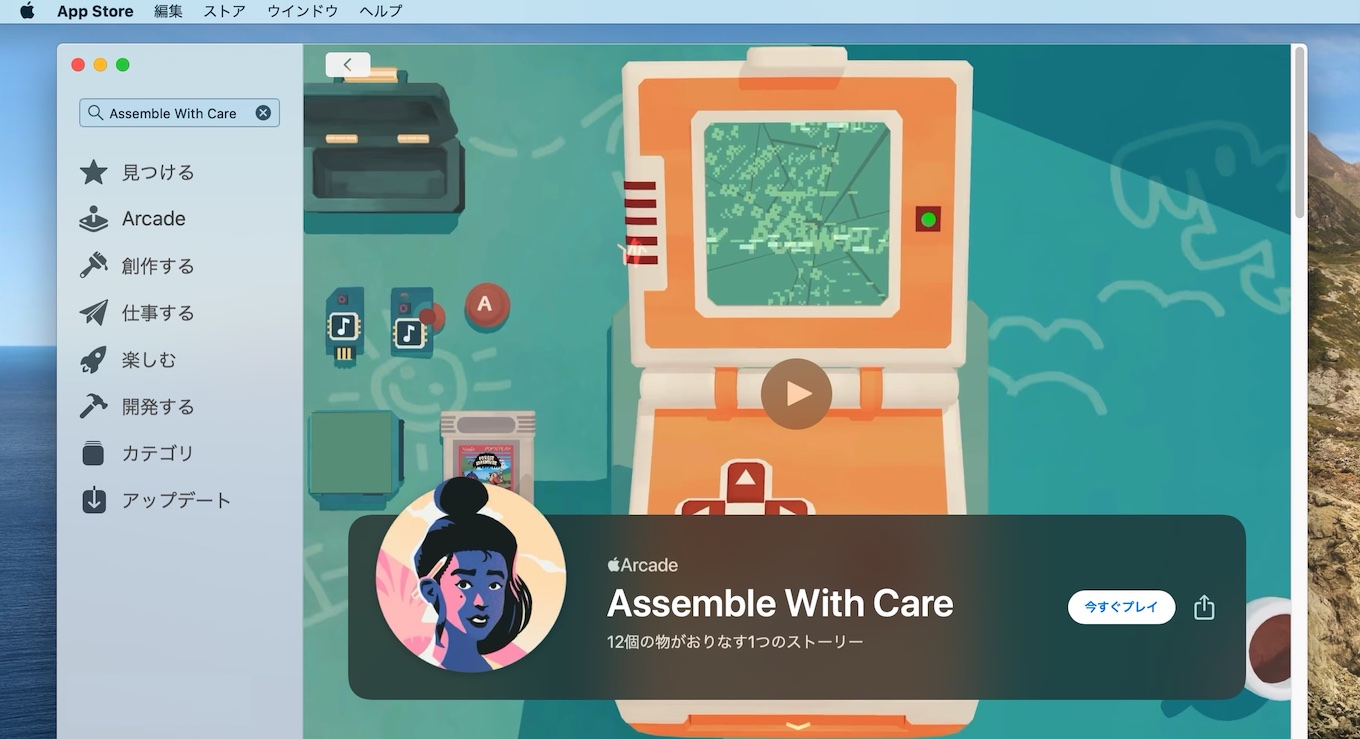 Assemble With Care for Mac