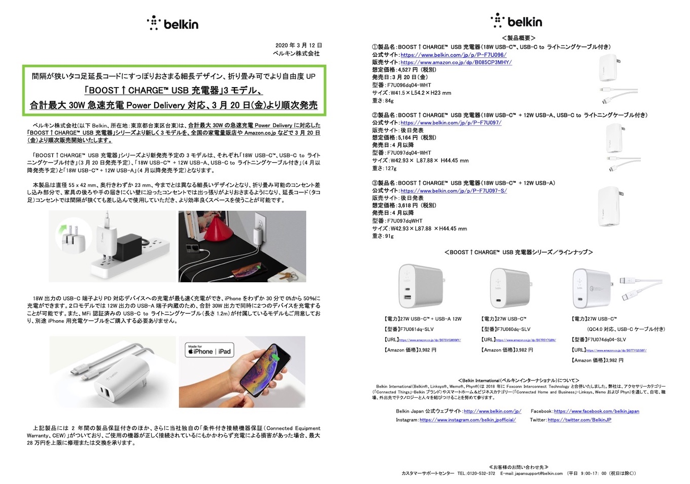 BelkinがBOOST↑CHARGE™ USB充電器発売