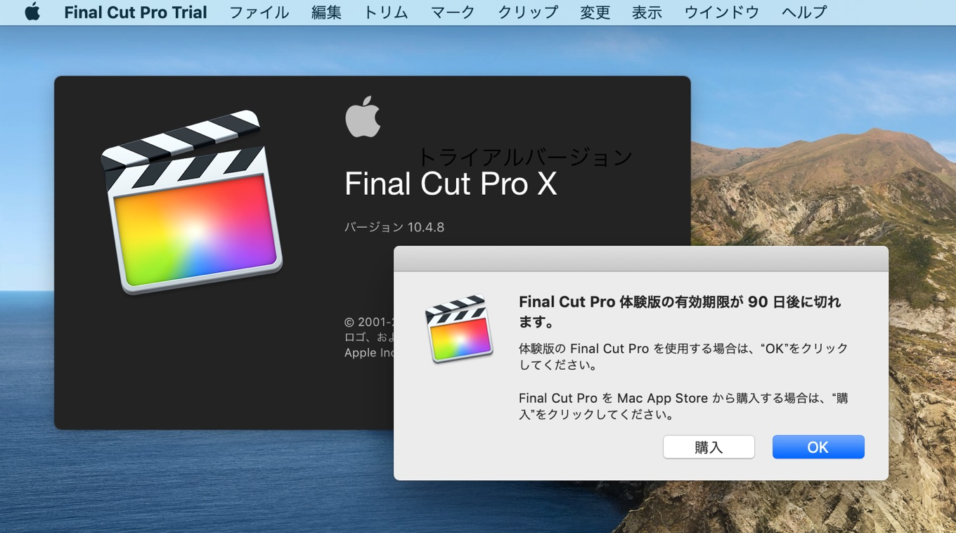 Final Cut Pro X - Free Trial