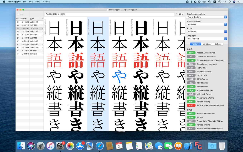 FontGogglesで日本語を表示