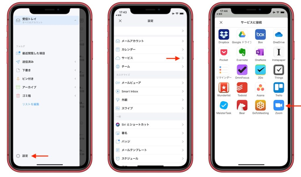 ZoomとSpark for iOSの連携