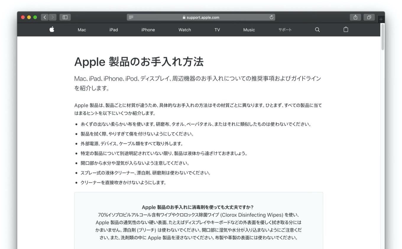 Apple 製品のお手入れ方法