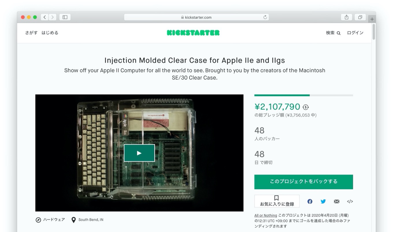 Injection Molded Clear Case for Apple IIe and IIgs by MacEffects