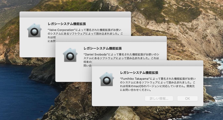 macOS 10.15.4のレガシーのシステム機能拡張について