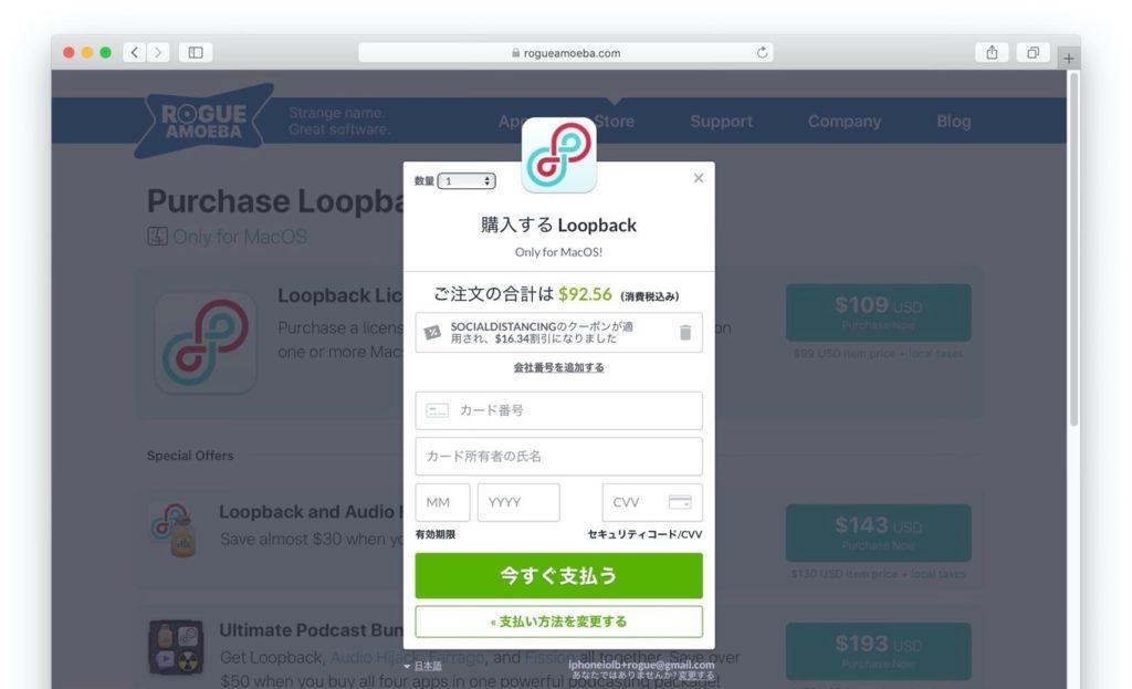 Loopback COVID-19 sale