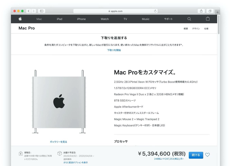 5,394,600円 (税別)のMac Pro (2019)