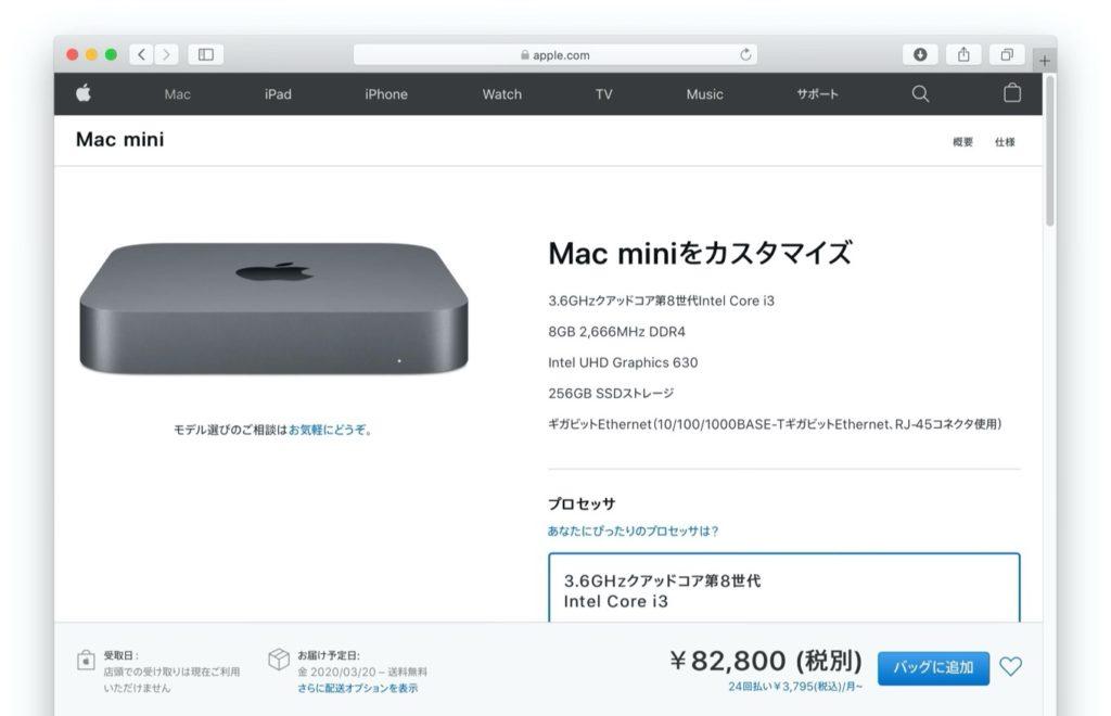 Mac mini (2018)アップデート