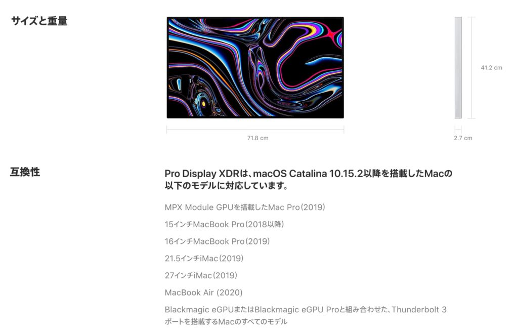 MacBook Air (Retina, 13-inch, 2020)とApple Pro Display XDR