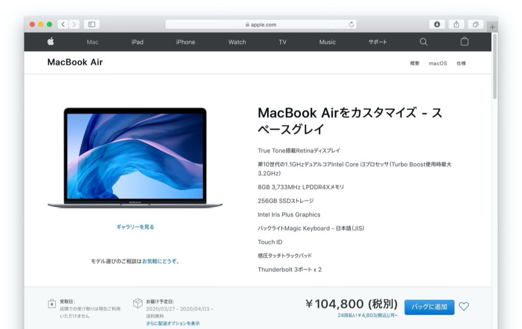 MacBook Air (Retina, 13-inch, 2020)のスペック