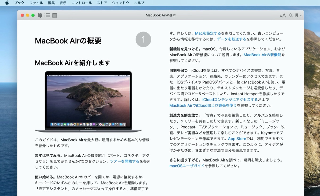 MacBook Airの基本