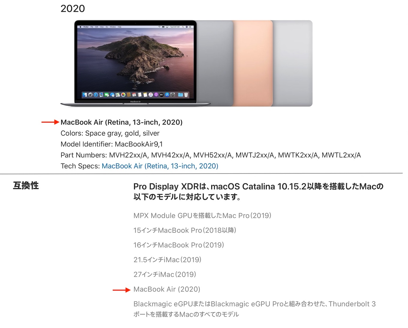 MacBook Air (Retina, 13-inch, 2020)の表記