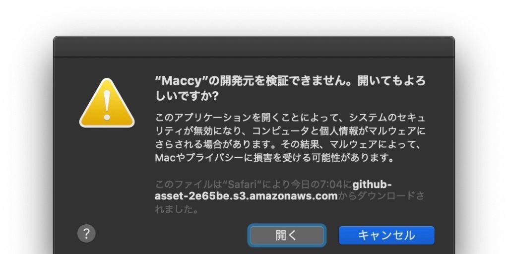 Appleの公証を取得していないアプリ