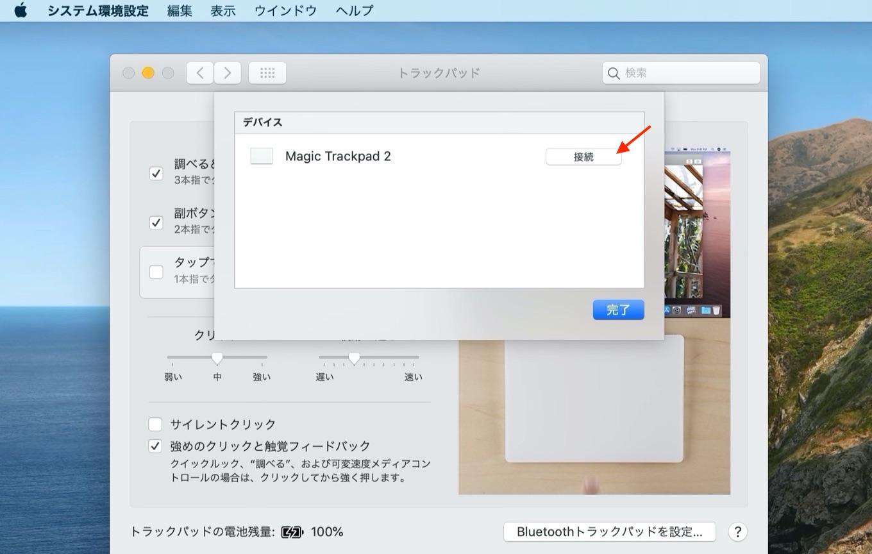 MacとMagic Trackpad 2