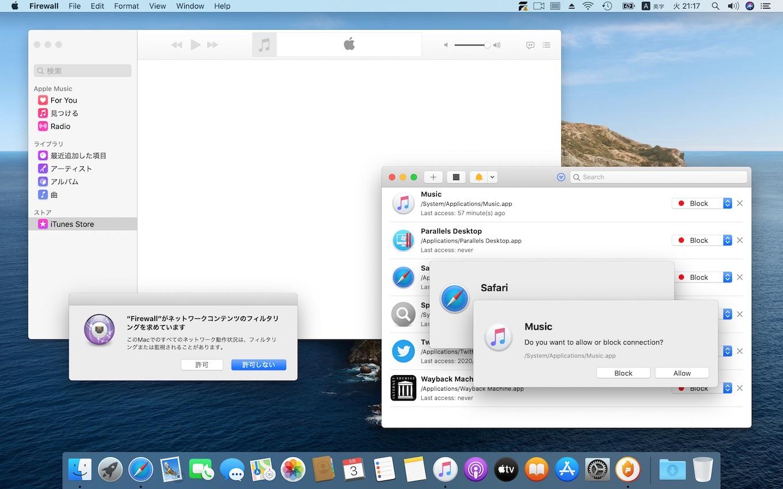 Paragon Firewall for Macでブロックされたミュージックアプリ