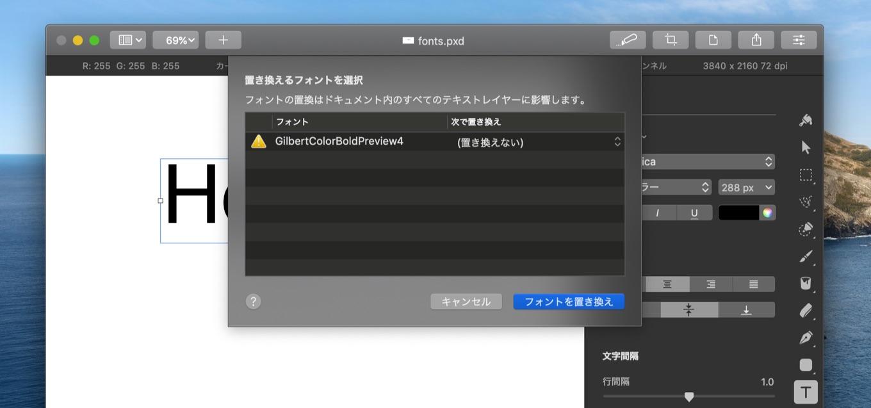 Pixelmator Pro 1.6 Magentaのフォント置き換え